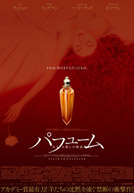 Perfume_poster_s_1